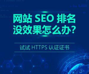 安装SSL证书有利于SEO