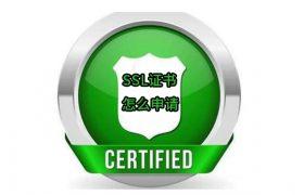 SSL证书怎么申请