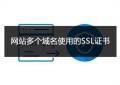 多域名SSL证书