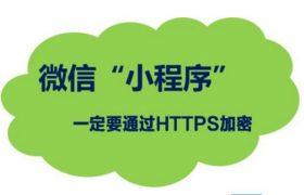 微信小程序https证书