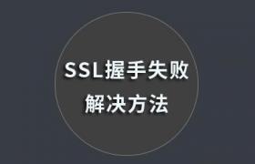 SSL握手失败解决方法